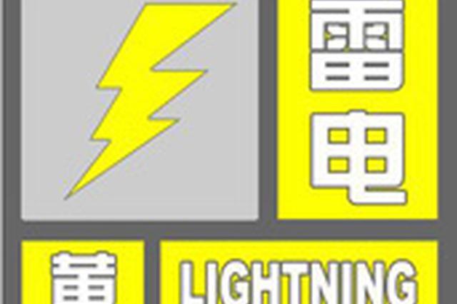 郑州发布雷电黄色预警 局地伴有强对流天气
