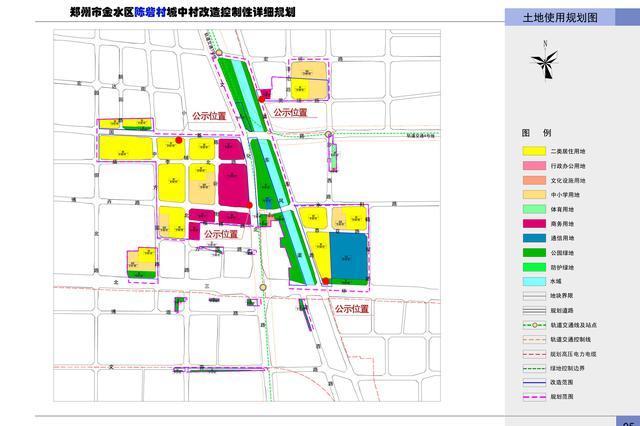 郑州陈砦庙李将建现代化社区 最新改造规划公示