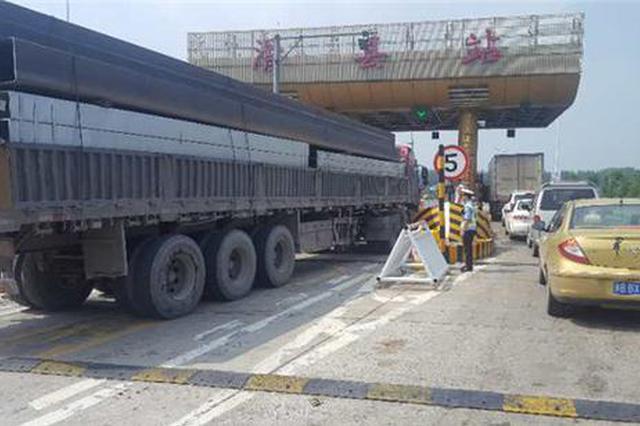滑县超宽大货车被卡在高速公路收费口 进退两难