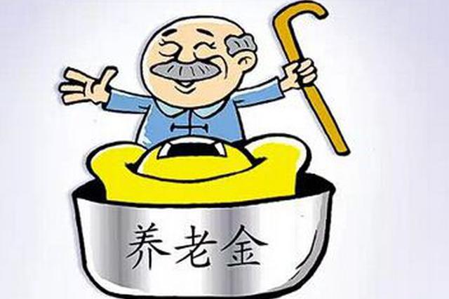 河南省养老保险基金 明年底将统收统支