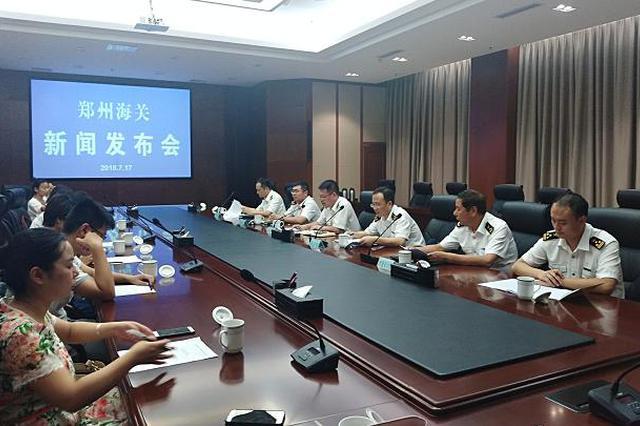 上半年河南进出口完成2128亿元 郑州占近七成