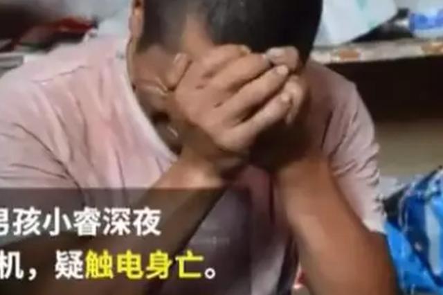河南9岁男孩胸口烧焦不幸身亡 当时正在玩手机