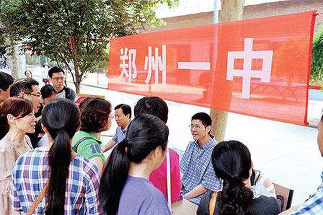 郑州中招最低录取分数线391分 还有这些重要信息