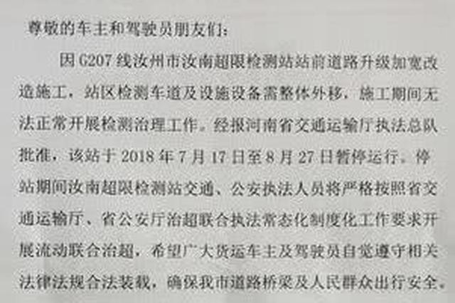 司机朋友们注意!汝州市汝南公路超限检测站暂停运行