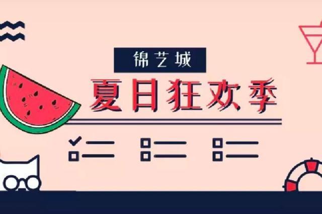 夏日清凉安排上!郑州这家商场开启夏日狂欢模式!