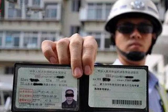 诡异!女子身在郑州 驾照12分在1700公里外被扣光