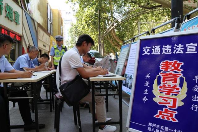 """郑州电动车驾驶员注意啦 再有交通违法将面临""""考试&quot"""