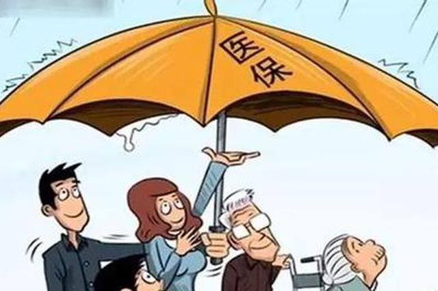 河南调整省直职工医保政策 最低年限男25年女20年