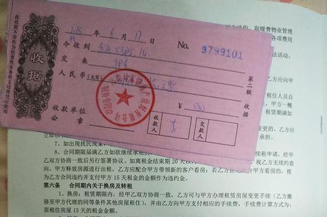 """郑州小伙租房遭遇""""贷款陷阱"""" 莫名背上3000多元债务"""
