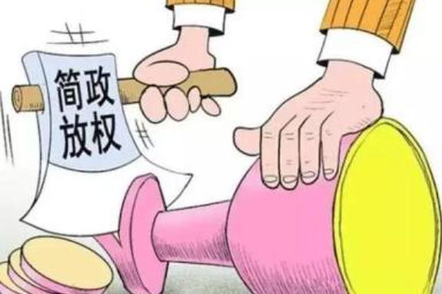 河南取消和调整345项行政职权事项 新列入57项