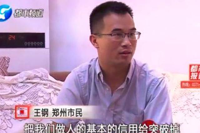 郑州小伙卡上突增200000巨款 竟因财务汇错账