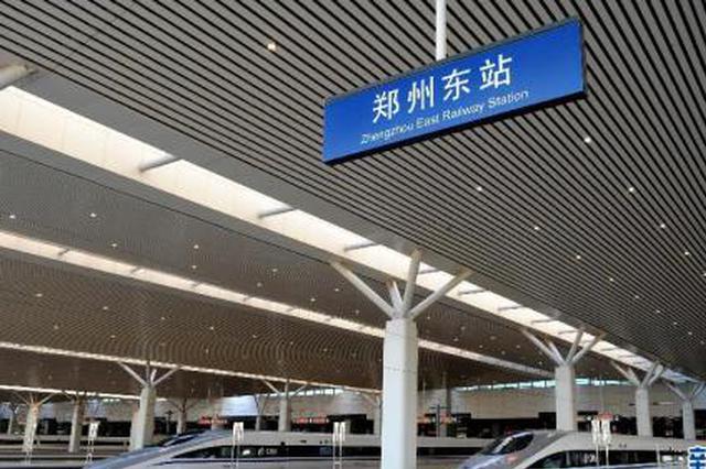 受台风影响 郑州东站停运38趟列车 30日内均可退票