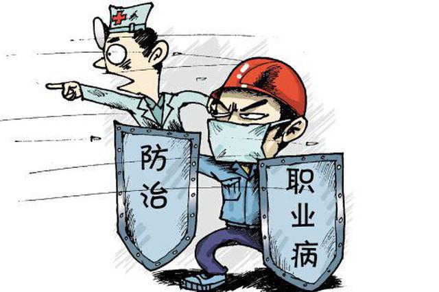 上半年郑州市排查职业病危害隐患2285条