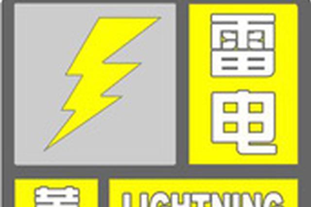 河南发布雷电黄色预警 五地有雷暴大风等天气