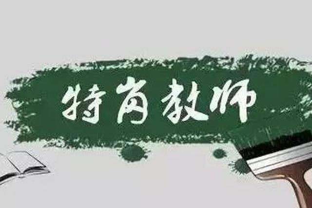 河南招15500名特岗教师 人均补助3.16万(附岗位)
