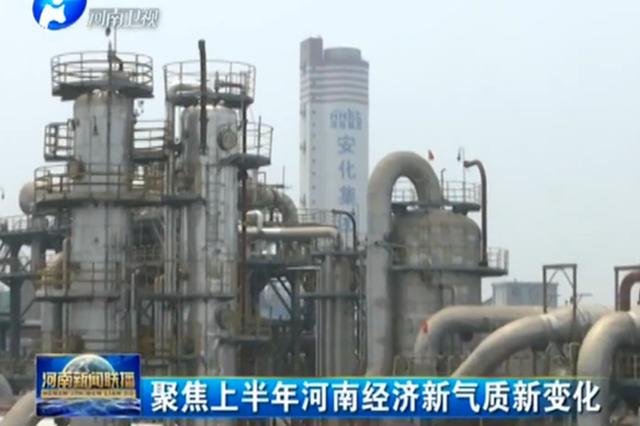"""河南经济新气质新变化:前5个月""""三煤一钢""""全实现盈"""