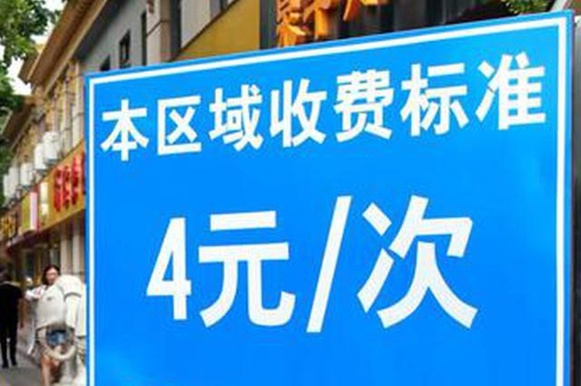 河南省医周边停车费明确4元一次 管理员:都来占便宜