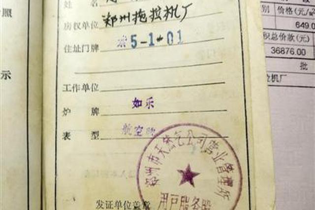 82岁老人找郑州朋友完成25年前嘱托 家属帮老人圆梦