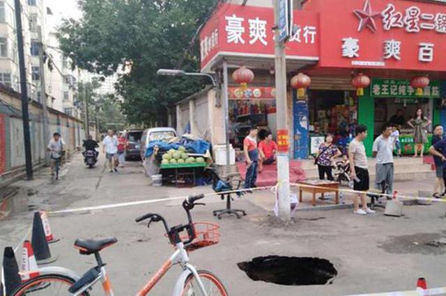 郑州庆丰街路面塌陷 市政局正在抢修
