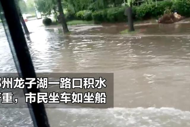 """郑州龙子湖一路口积水最深约半米 市民坐车如""""坐船&quot"""