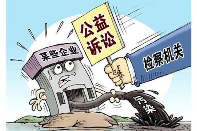 郑州检察一年发现公益诉讼案件线索185件 立案172件