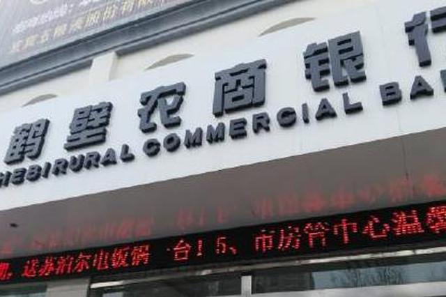 鹤壁两银行被罚90万:授信集中度超标、同业业务违规