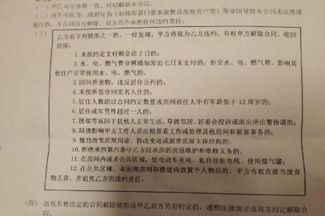 消费投诉: 郑州网友租房被业务员套路 退租遇难题