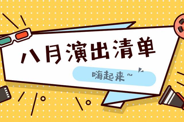 八月郑州演出清单!还有一波电影值得打卡哦!