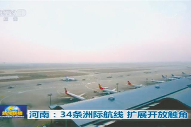 央视新闻联播聚焦河南 34条洲际航线扩展开放触角