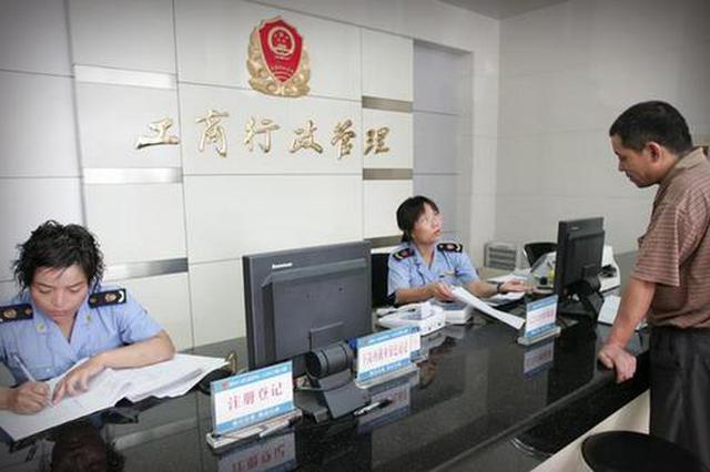 河南工商登记实现一网通办 共开通工商窗口196家
