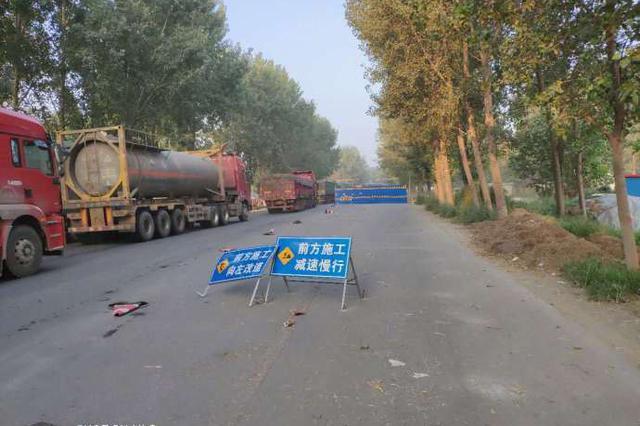 滑县101省道封闭施工一个月 滑县至濮阳请绕行
