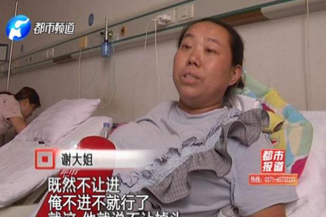 新乡宝泉保安殴打7个月孕妇 景区:他是疯子 见谁砸谁
