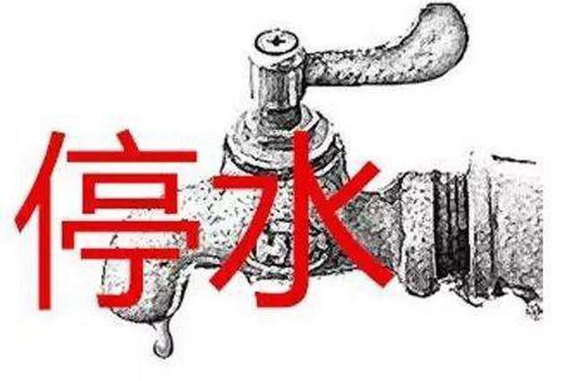 停水通知!郑州黄河路与沙口路区域将停水60小时