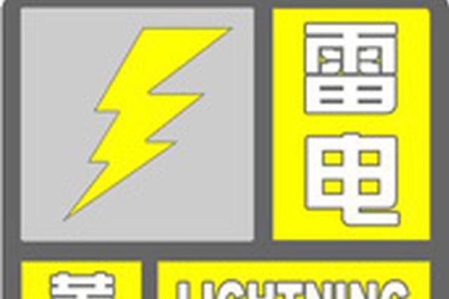 河南发布雷电黄色预警 未来6小时或有降雨