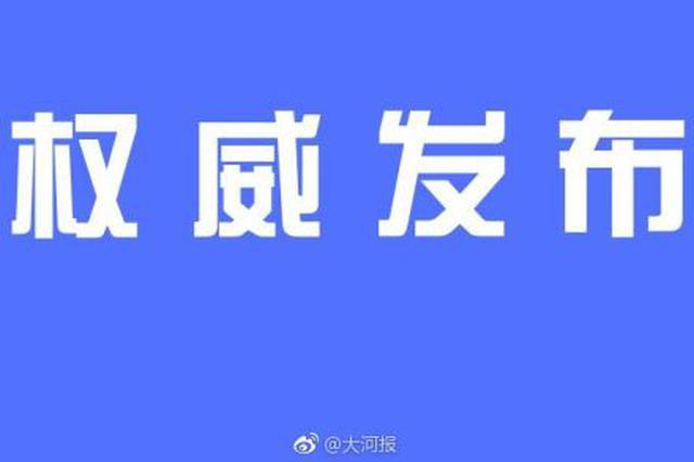"""河南通报""""四家长质疑考生答题卡被调包""""调查结果"""