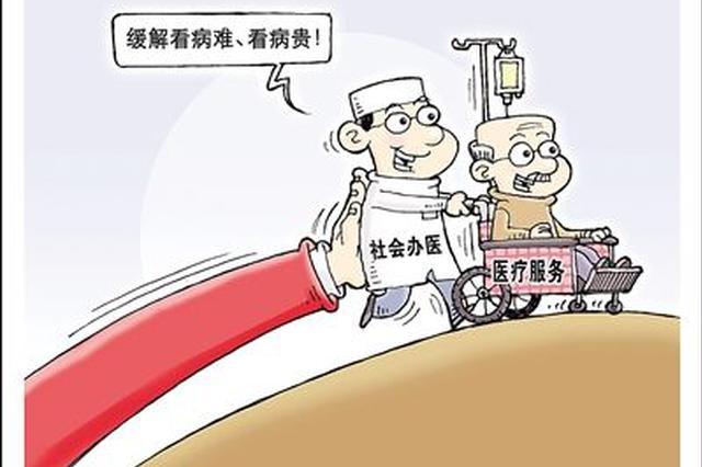 郑州:社会办医取得三甲 一次性奖励1000万元
