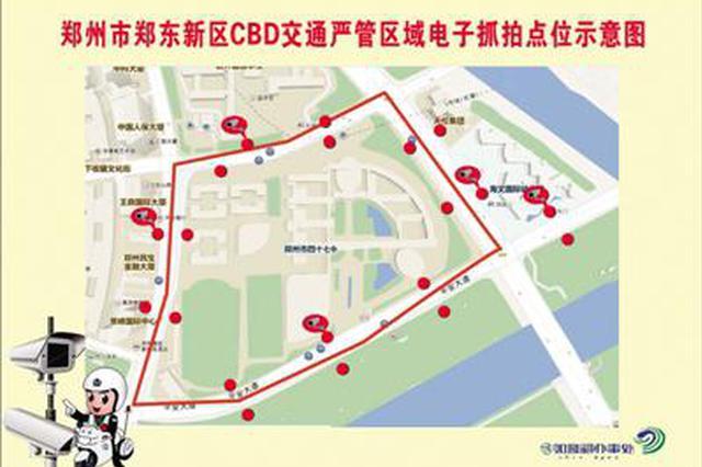 郑州市民注意了!CBD区域电子抓拍点位 增至44个