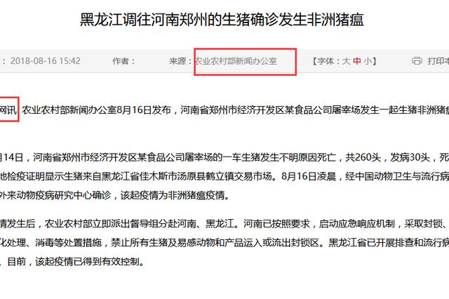 黑龙江调往河南郑州的生猪确诊发生非洲猪瘟