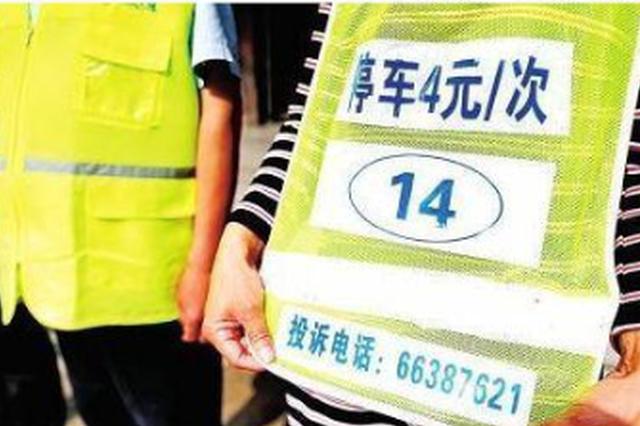 郑州省医周边停车张嘴就10元 顽疾难治 谁给的底气?