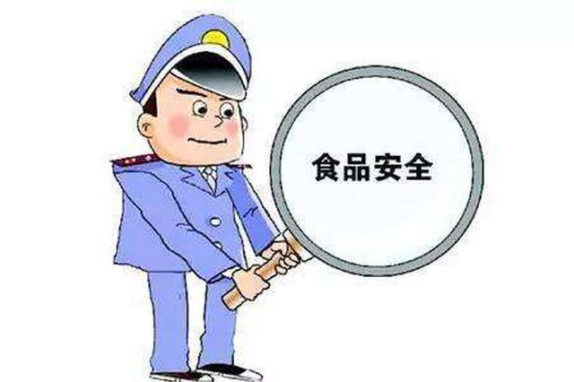 河南省食药监局通报一批抽检不合格食品 涉知名商超