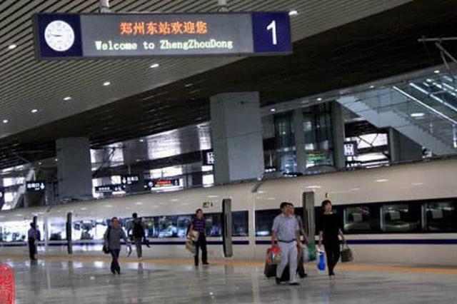 快讯!受台风影响 郑州东站两趟列车停运