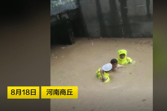 商丘暴雨一男子被困地下道 危急时刻交警跳入水中