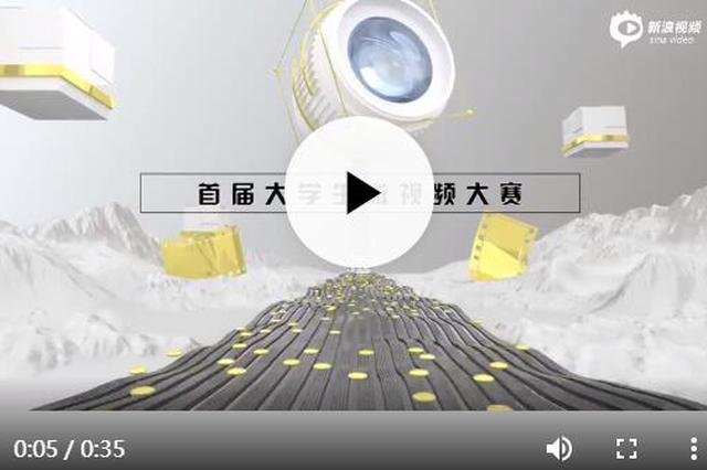 河南首届大学生微视频大赛