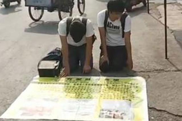 自称父死母病兄妹要上学 两男子修武乞讨行骗被拘留