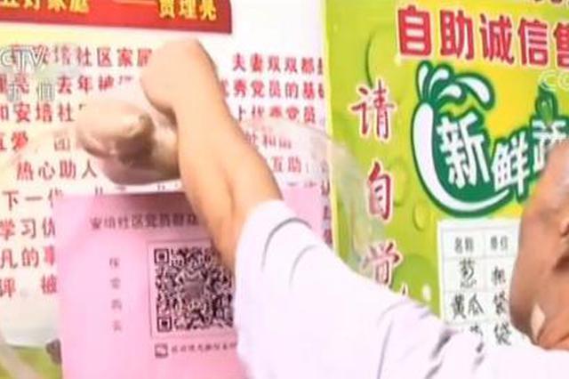 央视:河南诚信菜点无人收银 菜款3年多分文未少