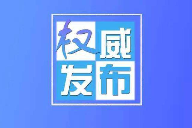 漯河通报4起扶贫领域侵害群众和腐败问题典型案例