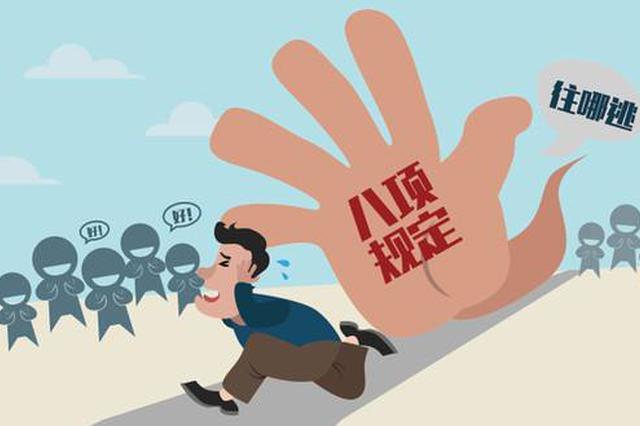 郑州市纪委通报三起违反中央八项规定精神典型问题