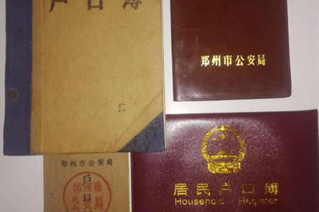"""组图:四本户口簿 记录一位""""老郑州""""的童年回忆"""