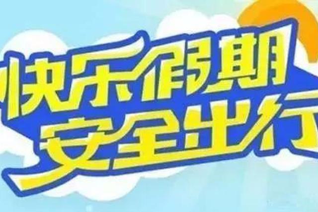 中秋节国庆节到来!河南省旅游局发布8项出行提示