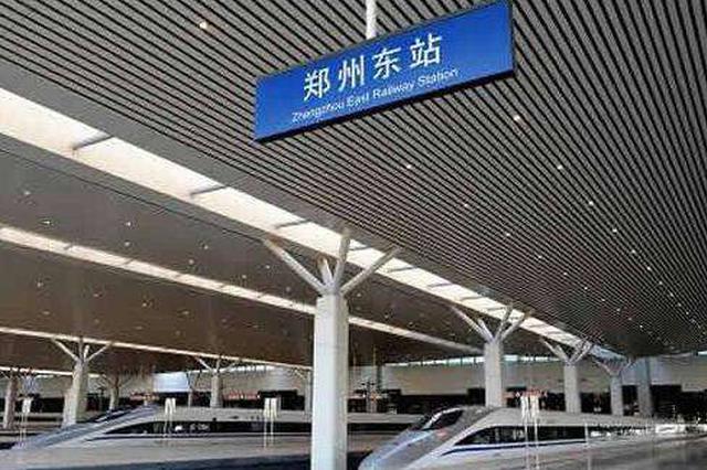 郑州东站南落客平台今起全封闭 施工持续到15日